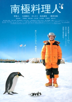 The Chef of South Polar 2009 (Japan)