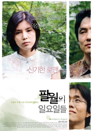 The Sundays of August 2006 (South Korea)