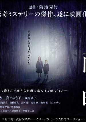 The Vanished 2006 (Japan)
