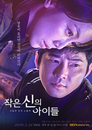 Children of a Lesser God (South Korea) 2018