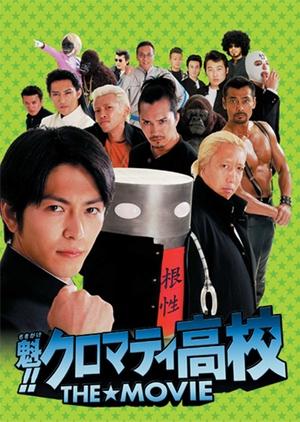 Cromartie High - The Movie 2006 (Japan)