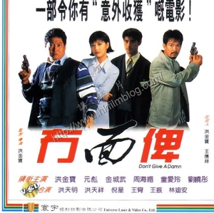 Don't Give a Damn 1995 (Hong Kong)
