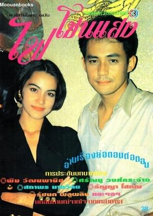 Fai Chon Saeng 1992 (Thailand)