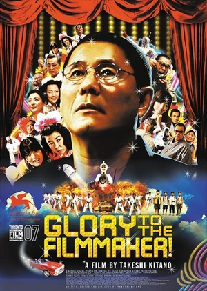 Glory to the Filmmaker! 2007 (Japan)