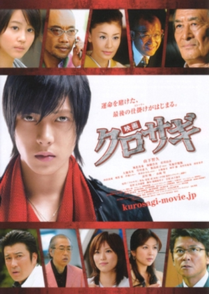 Kurosagi: The Movie 2008 (Japan)