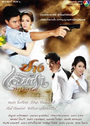 Pang Sanaeha 2012 (Thailand)