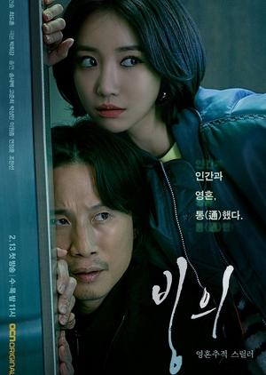 Possessed 2019 (South Korea)
