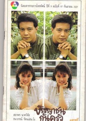 Punyachon Kon Krua 1988 (Thailand)