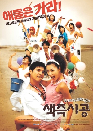 Sex is Zero 2002 (South Korea)
