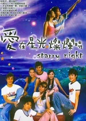 Starry Night 2004 (Taiwan)