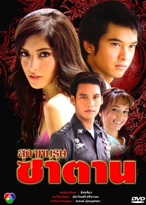 Suparb Burut Satan 2008 (Thailand)
