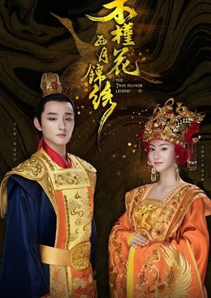 The Twin Flower Legend 2019 (China)
