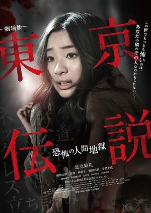 Tokyo Densetsu: Kyofu no Ningen Jigoku 2014 (Japan)
