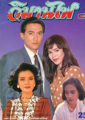 Wimarn Fai 1990 (Thailand)