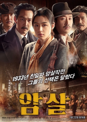 Assassination 2015 (South Korea)