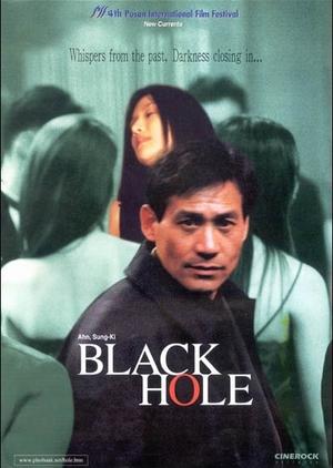 Black Hole 2000 (South Korea)