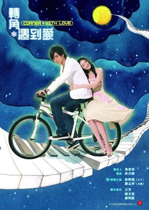 Corner with Love 2007 (Taiwan)