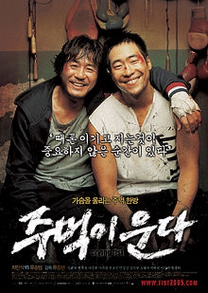 Crying Fist 2005 (South Korea)