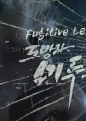 Fugitive Lee Doo Young 2006 (South Korea)