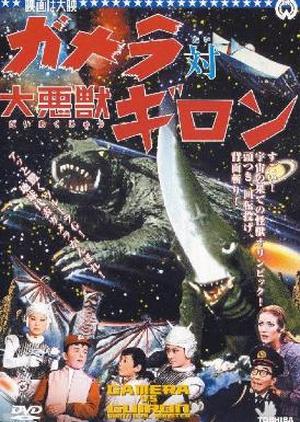 Gamera vs. Guiron 1969 (Japan)