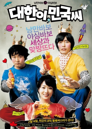 Life is Beautiful 2008 (South Korea)