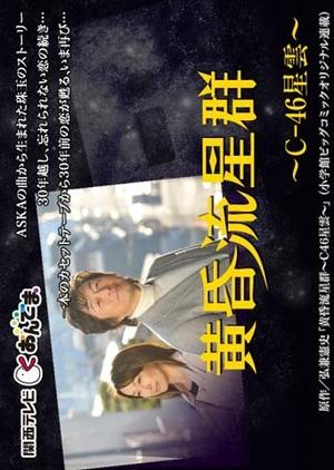 Like Shooting Stars in the Twilight: Galaxy C-46 2011 (Japan)