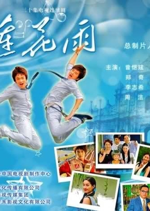 Lotus Rain 2009 (China)