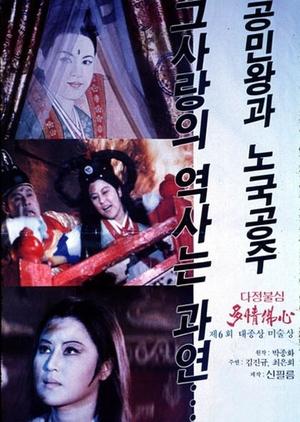 Phantom Queen 1967 (South Korea)
