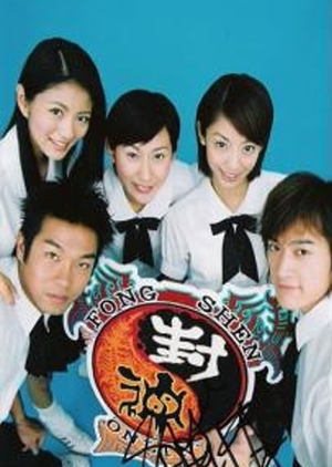 Spicy High-School Pupils 2002 (Taiwan)