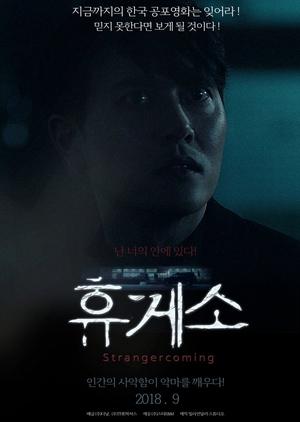 Stranger Coming 2018 (South Korea)