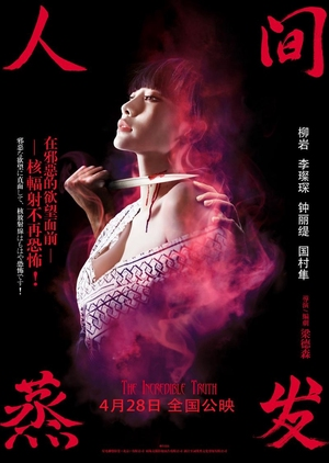 The Incredible Truth 2013 (China)