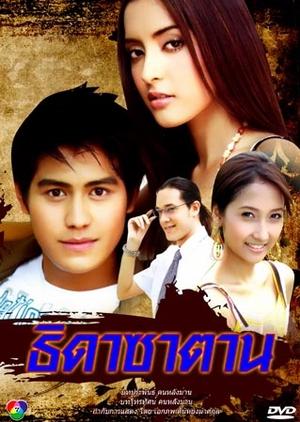 Thida Satan 2006 (Thailand)
