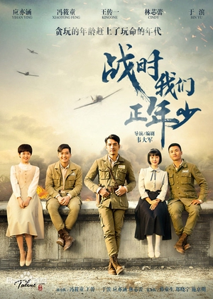 We Are Young In Wartime 2019 (China)