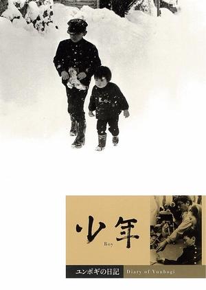 Yunbogi's Diary 1965 (Japan)