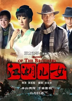 Bandit of the Brothers 2012 (China)