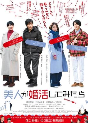 Bijin ga Kon Katsu Shite Mitara 2019 (Japan)