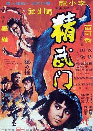 Fist of Fury 1972 (Hong Kong)