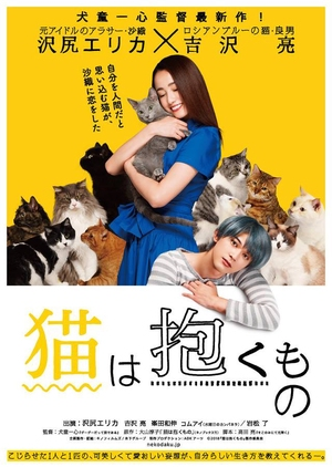 Holding The Cat in Arms 2018 (Japan)