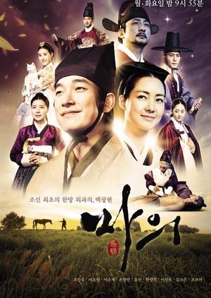 Horse Doctor 2012 (South Korea)