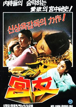 Lady of the Court 1972 (South Korea)