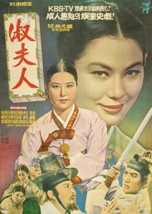 Lady Suk 1966 (South Korea)