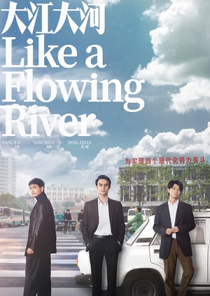 Like a Flowing River 2018 (China)