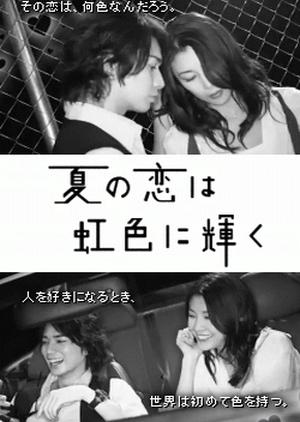 Natsu no Koi wa Nijiiro ni Kagayaku 2010 (Japan)