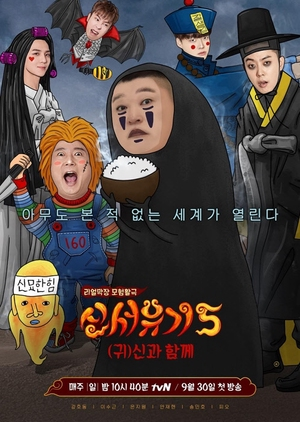 New Journey to The West: Season 5 2018 (South Korea)