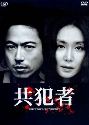 Partners in Crime 2003 (Japan)
