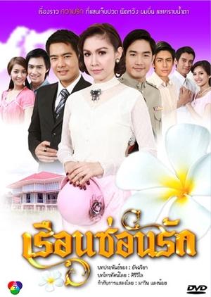 Reun Son Ruk 2010 (Thailand)