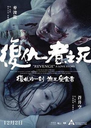 Revenge: A Love Story 2010 (Hong Kong)
