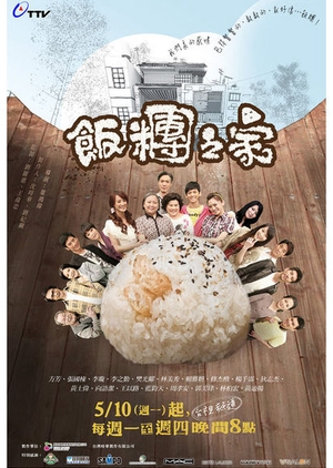 Rice Family 2010 (Taiwan)