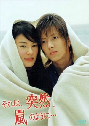 Sore wa, Totsuzen, Arashi no you ni.. 2004 (Japan)