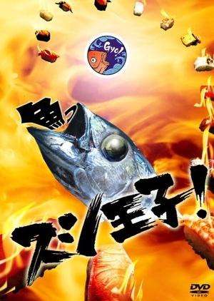 Sushi Oji! 2007 (Japan)